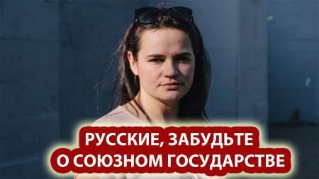 «Русские, забудьте о союзном государстве» – главная соперница Лукашенко