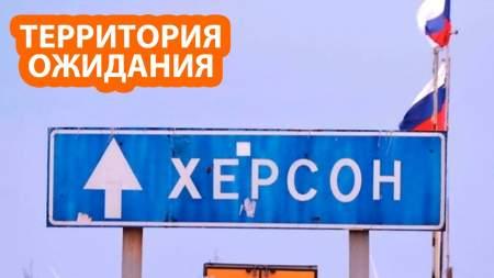 На Херсонщине ждут наступления России и готовы сдаваться населёнными пунктами