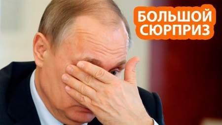 Путин готовит в августе большой сюрприз Западу по «крымскому сценарию»