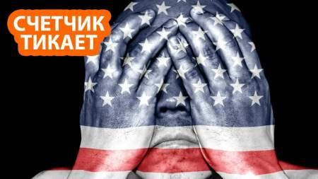 Россия с каждым годом сокращает время существования США