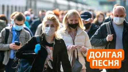 Масочный режим в России продлится на годы