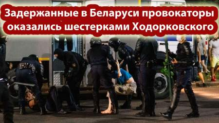 Задержанные в Беларуси провокаторы оказались шестерками Ходорковского