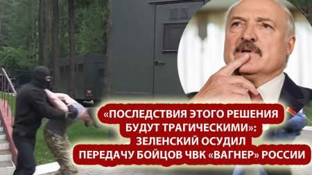«Последствия этого решения будут трагическими»: Зеленский осудил передачу бойцов ЧВК «Вагнер» России