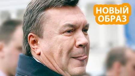 Янукович прячется в России с помощью грима