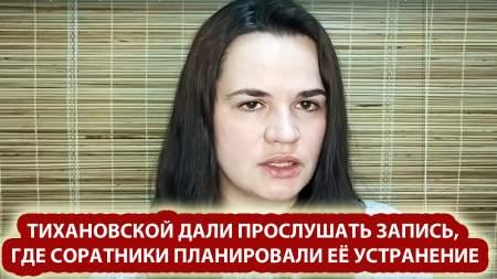 Тихановской дали прослушать запись, где соратники планировали её устранение