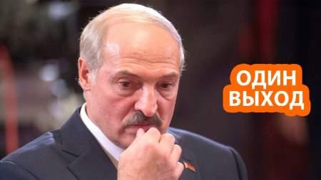 У Лукашенко остался один выход: на колени перед народом и на поклон к Путину