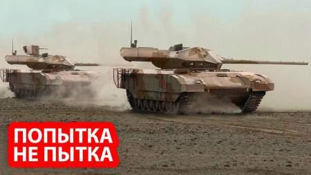 Австралийские танки попытались атаковать российскую «Армату»
