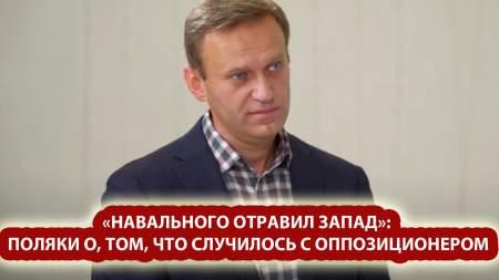 «Навального отравил Запад»: поляки о том, что случилось с оппозиционером