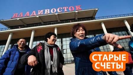Китай заявил о претензиях на российский Владивосток