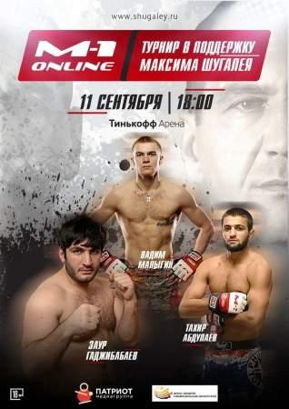 На петербургской «Тинькофф Арене» пройдет турнир ММА в поддержку Шугалея