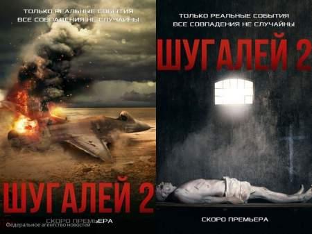 Франц Клинцевич о предстоящей премьере «Шугалей-2»