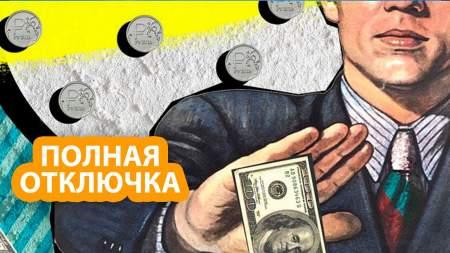 Новые адские санкции США отключат Россию от доллара