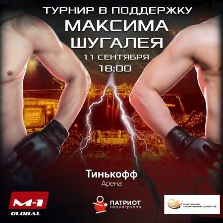 Все участники турнира ММА в Санкт-Петербурге надели футболки с изображением Шугалея