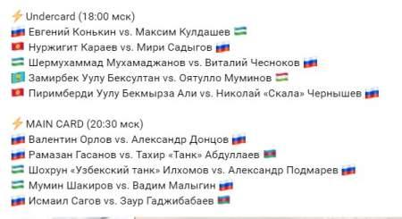 Трансляцию боев, посвященных Максиму Шугалею, можно посмотреть на M-1 Global