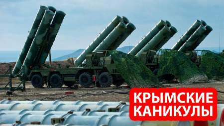 Французский военный корабль атаковал российские зенитно-ракетные комплексы С-400 в Крыму