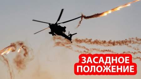 Российский ударный вертолет в Сирии чуть не попал под ракетный залп турецкой ПВО