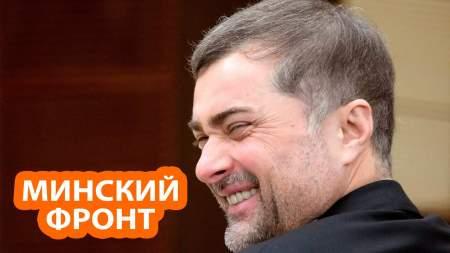 Сурков срочно собирает команду на белорусское направление