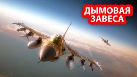Истребители F-16 в Сирии прикрываясь пожаром прорвались мимо российских ЗРК С-400 на базе Хмеймим