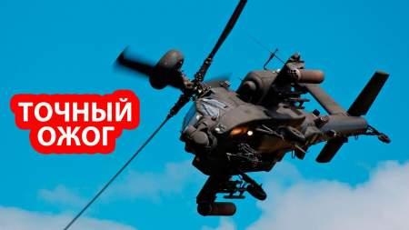 Российский комплекс РЭБ в Сирии сжег системы управления ударного вертолёта США