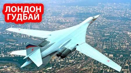 Российские ядерные ракетоносцы держали на прицеле Лондон из-за угрозы Путину и Лукашенко