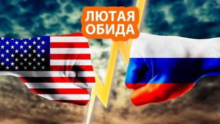 США не могут смириться, что о Россию больше нельзя вытирать ноги