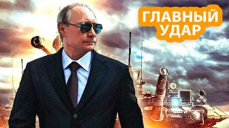 Путин готовит свой главный удар по Западу