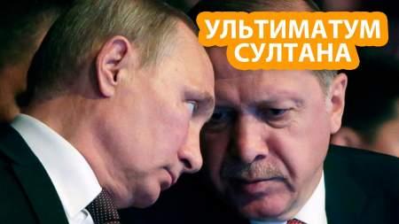 Эрдоган сделал последнее предупреждение Путину через Украину