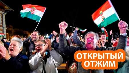 Венгрия начала открытый отжим Закарпатья у Украины