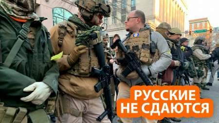 Русские в США готовятся к гражданской войне