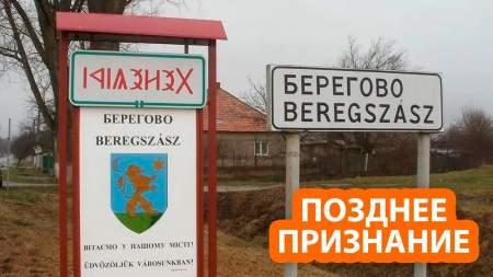 В Киеве признали что Закарпатье уже фактически отошло Венгрии