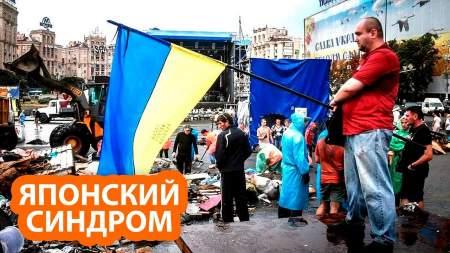 Украина рискует превратиться в разбитую войной Японию