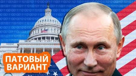 Путин загнал США в угол