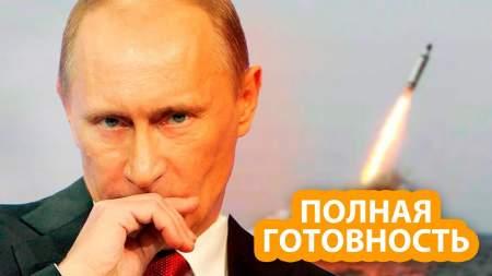 Путину доложили о подготовке к возможной ядерной войне
