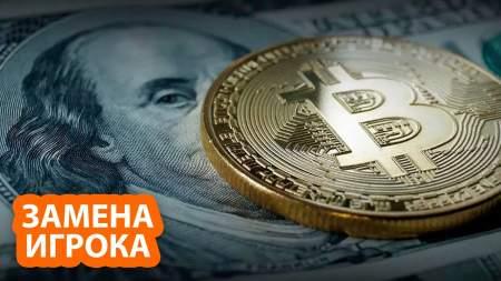 Мир уже нашел новую замену доллару