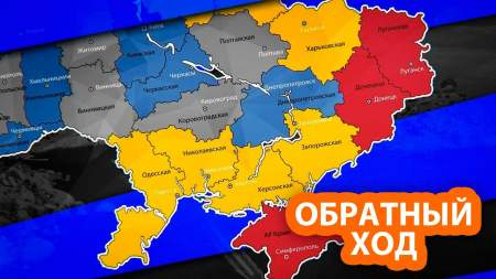 В Москве предложили Украине отказаться в пользу России от южных областей