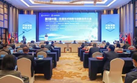 8-й форум Китай-АСЕАН по вопросам передачи технологий и совместной инновационной деятельности стартовал в Наньнине