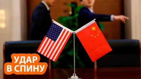 Китай нанес экономике США удар в спину