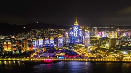 Всемирная конференция WIDC 2020 и церемония вручения премий CEID состоялись в Яньтае