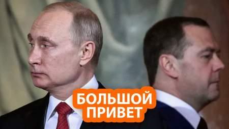 Путин передал Медведеву «черную метку»