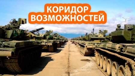 России придется пробивать через Украину коридор в Приднестровье