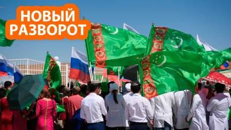 Туркменистан хочет вернуться в Россию