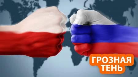 Русская угроза нависла над польской мечтой