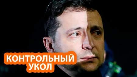 Россия будет обнулять загнанного в угол Зеленского и ломать его психику