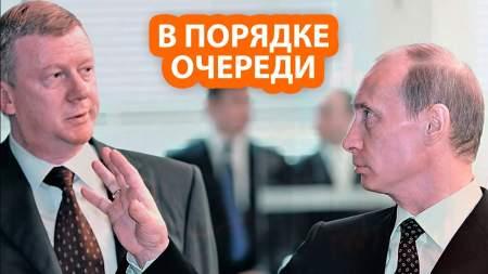 Стало известно, кого из топ-либералов Путин зачистит после Чубайса