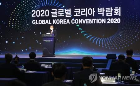 Достижения Южной Кореи представлены на форуме Global Korea Convention
