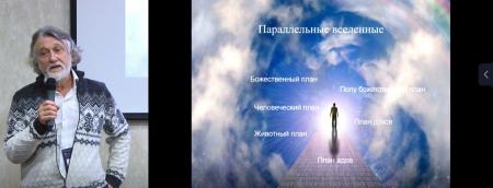 Непознанное 2020 в Измайлово, Москва