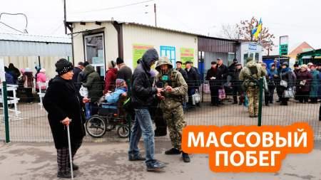 Население массово бежит из Украины в ЛДНР