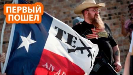 Техас начал выход из состава США