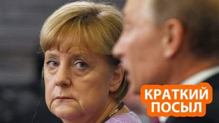 Кремль послал Меркель «черную метку»
