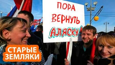 В Москве объявили жителей Аляски гражданами Российской империи